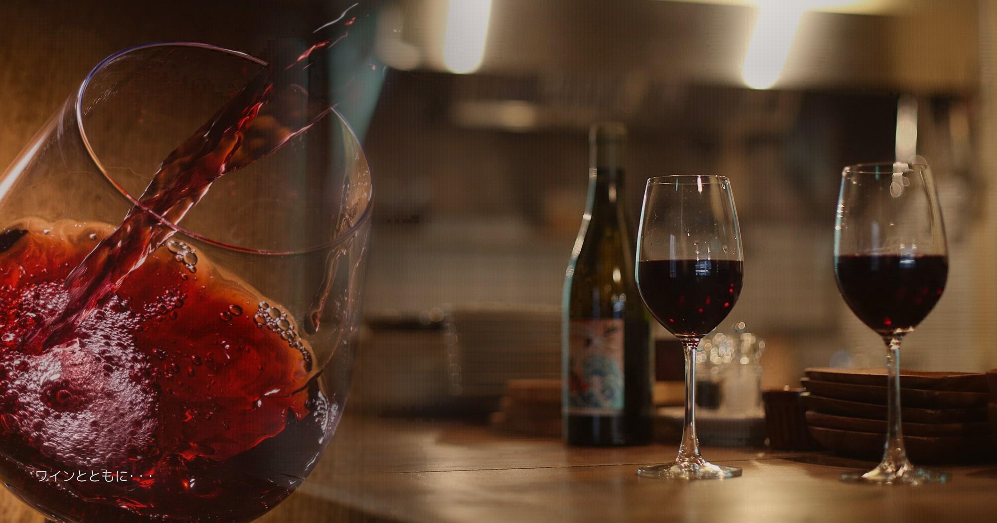 ワインとともに・・・
